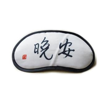 【集雅斋】八大山人书法/安晚艺术眼罩薰衣草眼罩/丝质眼罩