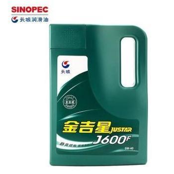 长城润滑油金吉星J600F5W-40全合成机油旗舰店正品