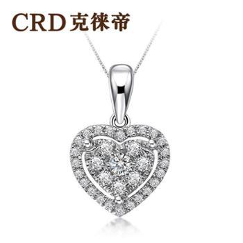 CRD/克徕帝白18K金钻石吊坠群镶克拉效果钻石吊坠K0473D全国200多家实体专柜联保