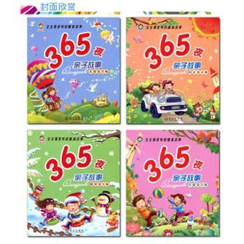 宝宝最爱听的睡前故事 365夜亲子故事 全套四册 全彩注音礼袋