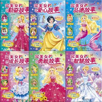 完美女孩公主故事书芭比公主童话故事书迪斯尼小公主培养完美女孩的公主童话公主贴纸秘密花园幼儿绘画学画贴纸益智游戏涂色书