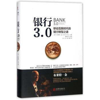 2018新版银行3.0-移动互联时代的银行转型之道银行业书籍电子商务金融经济畅销书籍北京联合出版社