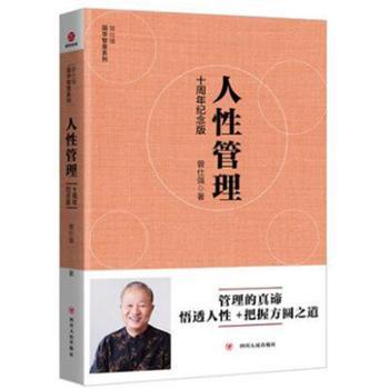 正版人性管理十周年纪念版抓住了中国人的人性特点曾仕强老师的经典遗作通过人性谈管理的集大成之作时代光华