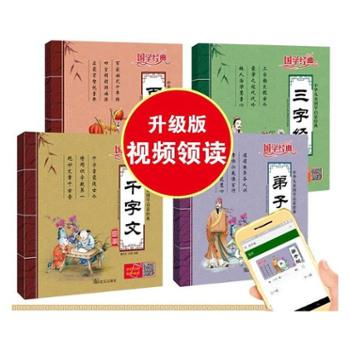 正版包邮4本《百家姓》《三字经》《弟子规》《千字文》 中华儿童国学启蒙经典 拼音彩绘版 畅销儿童书籍课外书