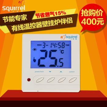 正品高品质小松鼠壁挂炉有线温控器 节能15% 壁挂炉伴侣