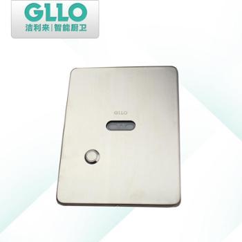 GLLO洁利来 便器感应冲洗器 172X205