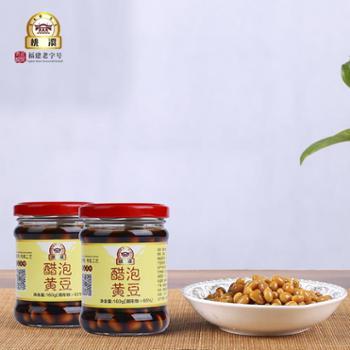 桃溪永春醋泡黄豆 三年老醋浸泡160gx2瓶 手工制作 健康美食醋豆包邮