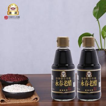 【福建代工】桃溪永春八年老醋200mlx2瓶蘸海鲜火锅醋