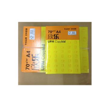 欣乐A4复印纸70g打印复印纸500张/包A4纸办公纸河南省三门峡地区专供