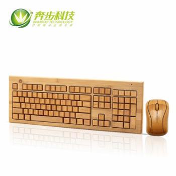 奔步科技竹键盘KG308键盘鼠标套装键鼠套装无线商务办公键盘