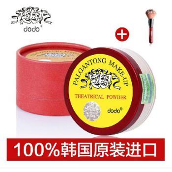 韩国原装进口dodo红色恋人散粉10g蜜粉定妆粉控油防汗隐形毛孔