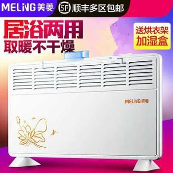 美菱取暖器对流式暖风机居浴两用节能防水电暖器