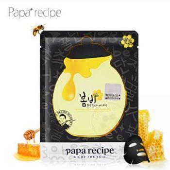 papa recipe春雨黑卢卡蜂胶保湿面膜 10片装