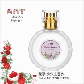雅比特 花季小公主淡香水30ml 香水女士持久淡香清新