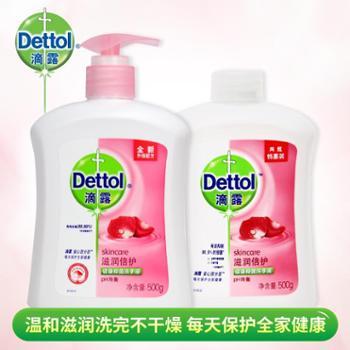 滴露儿童健康卫生洗手液滋润倍护500g*2 保湿呵护不伤手清洁