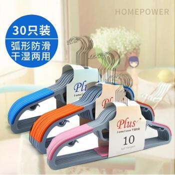 homepower干湿两用塑料衣架 多功能防滑晾晒衣服架10个/把 (共3把)