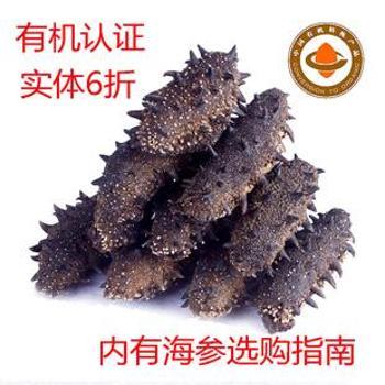 恒生源海参 青岛 纯淡干海参 50-60头/斤 此产品为50g简装 约5-6头 半斤或一斤有礼盒装