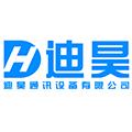 长沙迪昊通讯设备有限公司