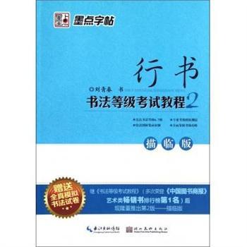 书法等级考试教程.描临版-行书