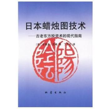 日本蜡烛图技术-古老东方投资术的现代指南