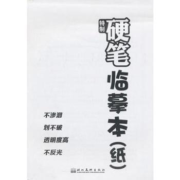 特制硬笔临摹本(纸)