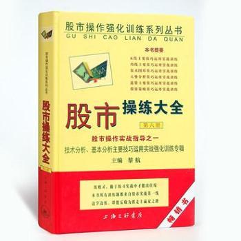 股市操练大全(第六册)