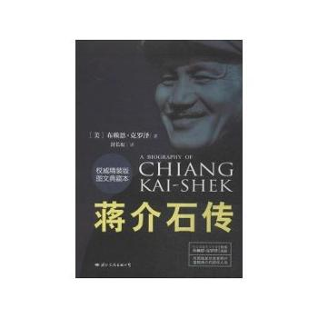 蒋介石传(权威精装版图文典藏本)
