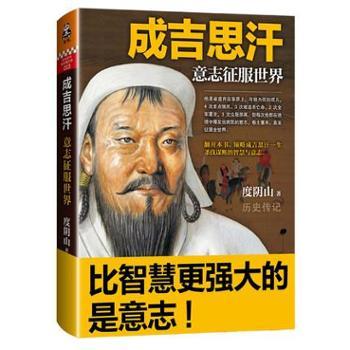 成吉思汗意志征服世界