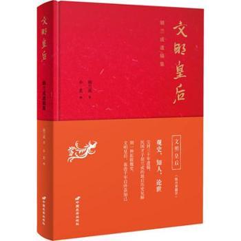 文明皇后-胡兰成遗稿集