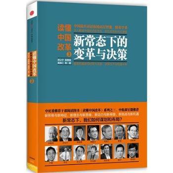 读诵中国改革3新常态下的变革与决策