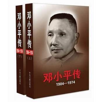 邓小平传1904-1974(全二册)