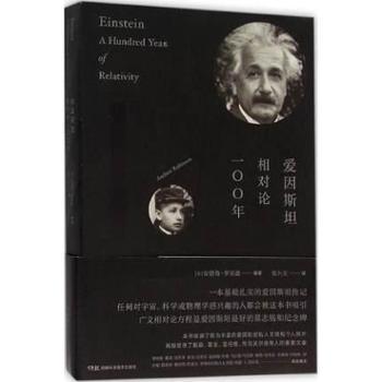 爱因斯坦-相对论100年