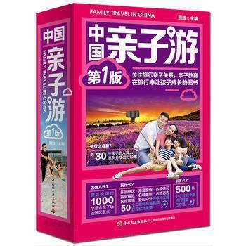中国亲子游(第1版)