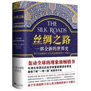 丝绸之路-一部全新的世界史