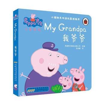 小猪佩奇双语故事纸板书-我爷爷