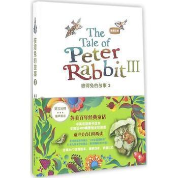 彼得兔的故事3
