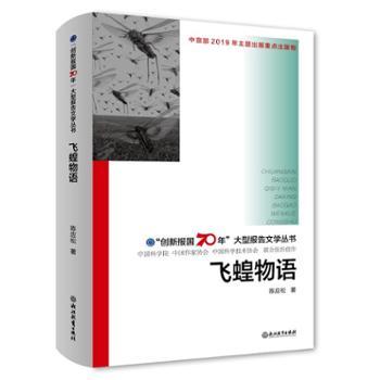 """2019中国好书""""创新报国70年""""大型报告文学丛书-飞蝗物语"""