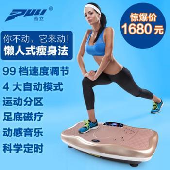 普立PL-8822一睛懒人美体塑身机瘦身机减肥机器抖抖机有氧运动音乐甩脂机 包邮