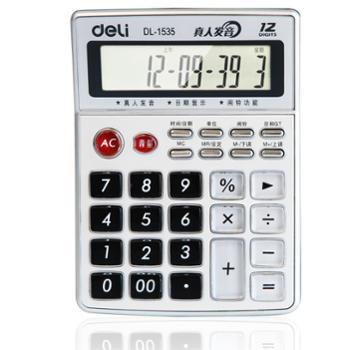 deli得力计算器语音计算器1535真人发音12位银色面板语音报数时间音乐闹铃日期时间显示