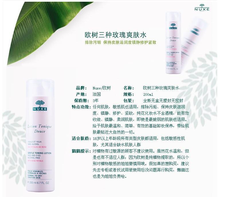 nuxe/欧树三种玫瑰花凝保湿爽肤水200ml