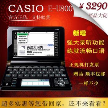卡西欧CASIO电子词典E-U800英日法德语 辞典 E-U800 EE800升级