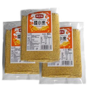 肴之缘贵州糯小米400克*3袋 特产炸小米小米粥