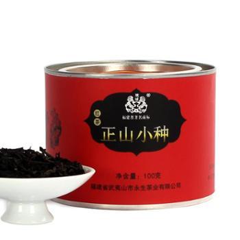 戏球名茶武夷山桐木关全发酵红茶圆罐正山小种100g