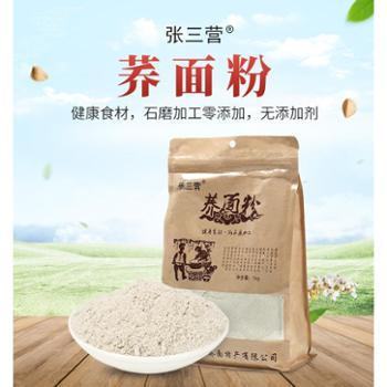 承德特产杂粮面纯石墨加工普通荞面粉(1kg)零添加不含任何防腐剂