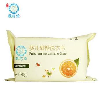 御信堂婴儿洗衣皂宝宝洗衣皂不刺激儿童肥皂bb皂植物皂香橙精华150g