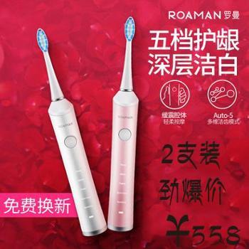 ROAMAN/罗曼5档充电式成人智能亮白声波震动家用软毛牙刷电动牙刷 RM-ST8872 *2