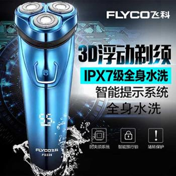 飞科(FLYCO)剃须刀男士电动剃须刀刮胡刀全身水洗智能液晶显示3D浮动一小时快充剃须刀FS336