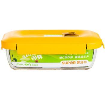 苏泊尔鲜呼吸负压保鲜盒保鲜盒保鲜饭盒便当盒1000ml