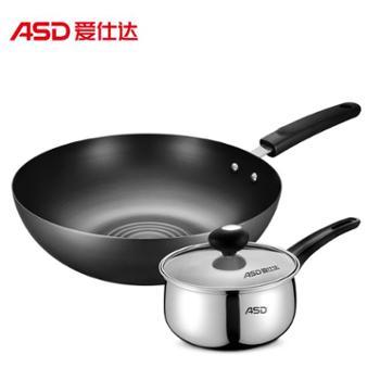 爱仕达/ASD 新不易锈工艺 锅具两件套 适用明火灶具
