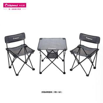 外交官Diplomat户外折叠桌椅三件套(2椅+1桌)灰色